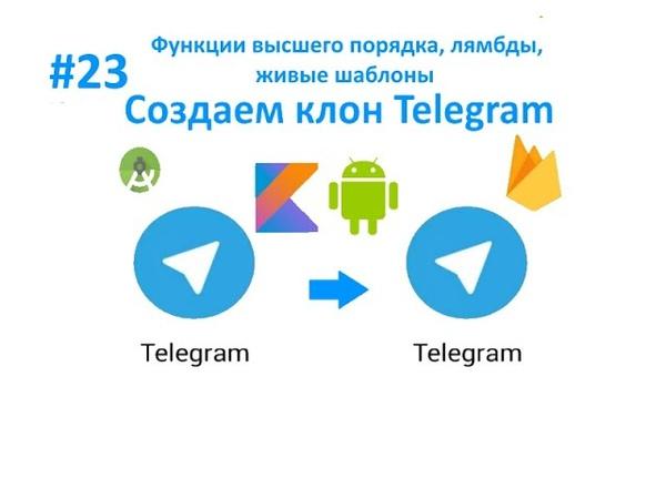 23 Рефакторинг Функции высшего порядка лямбды живые шаблоны Пишем мессенджер для Android