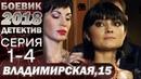 СЕРИАЛ 2018 Владимирская 15 1 4 серия ДЕТЕКТИВ БОЕВИК НОВИНКА