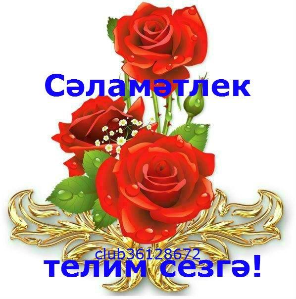 пожелания счастья и здоровья на татарском
