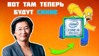 Что сказали AMD про конкурентов на презентации Ryzen 3000