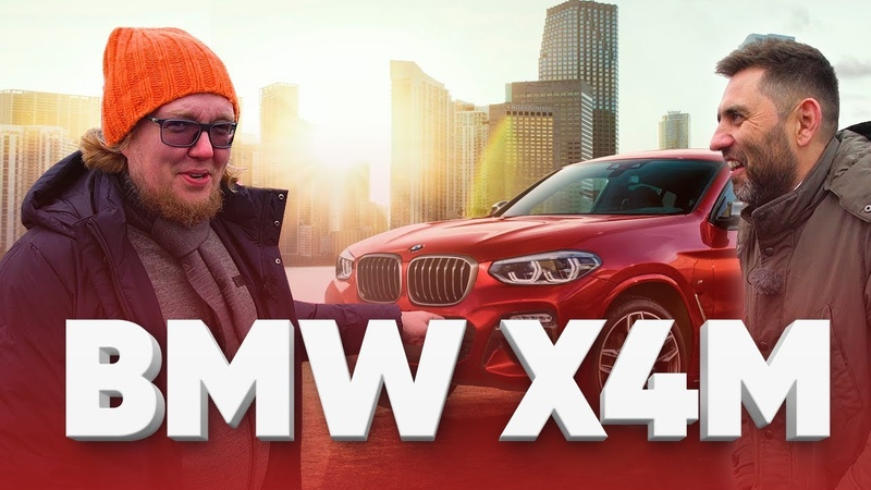 Боевой икс BMW X4M Competition БМВ ИКС 4 ЭМ Компетишн Большой тест драйв