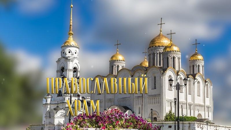 Православный Храм. Минимум, который должен знать каждый грамотный человек
