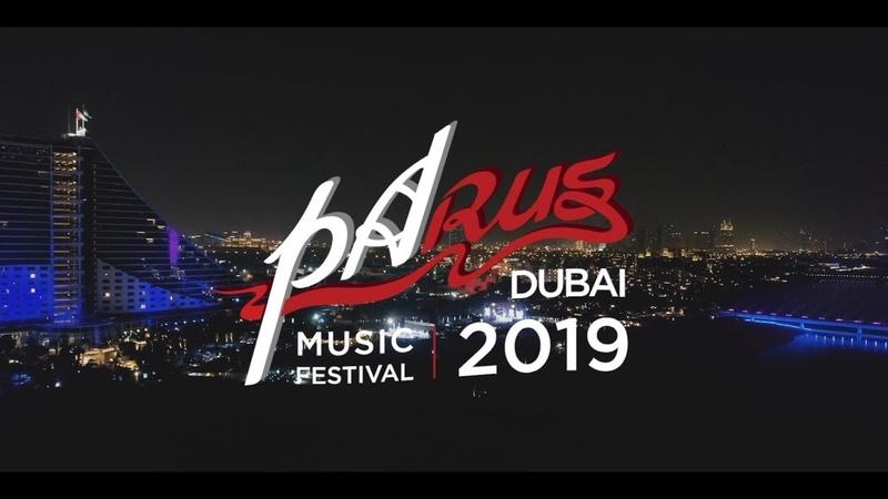 Музыкальный фестиваль PaRUS 2019 ОАЭ DUBAI