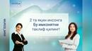 Beverlee club kampaniyasining marketing rejasi haqida qisqacha ma'lumot...Murodxo'ja Xamzayev