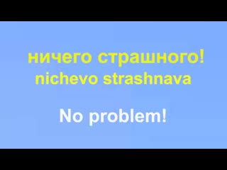 100 Basic Russian Words and Phrases. Learn Russian While You Sleep