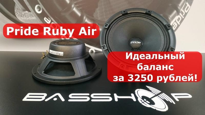 Pride Ruby Air 6.5 обзор и розыгрыш