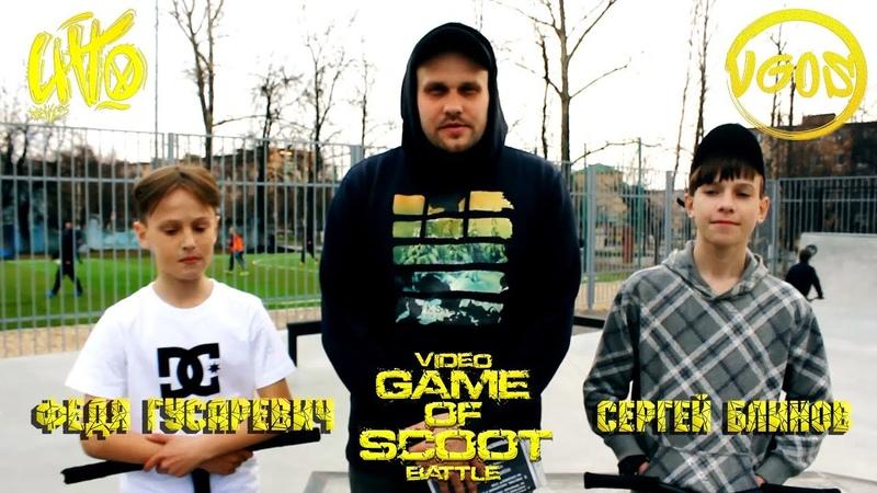 VGOS Battle №4 Федя Гусаревич VS Сергей Блинов Квалификация Video Game Of Scoot Battle
