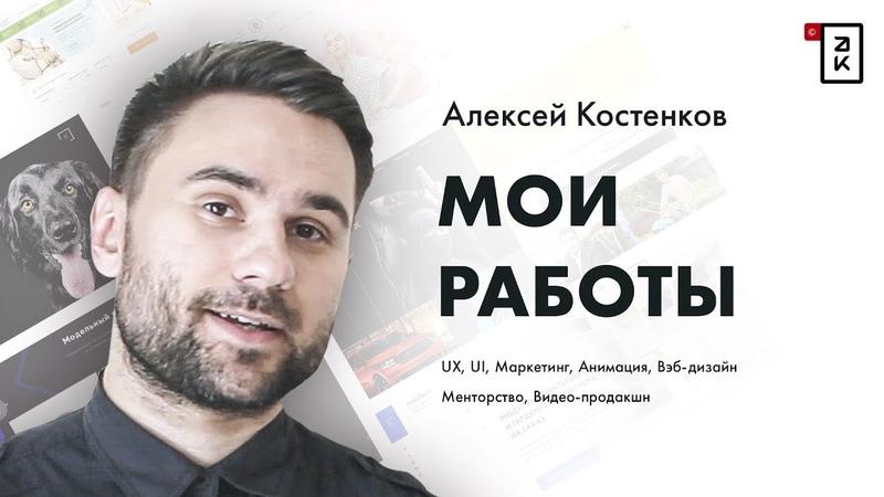 Showreel 2019 (вэб-дизайн, разработка сайтов)