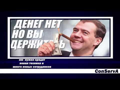 ФЗ о запрете наличных денег это КОНЕЦ !! ConServA.