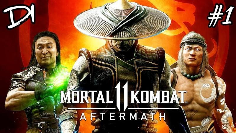 Mortal Kombat 11 Часть 2 ПОСЛЕДСТВИЯ 1 СТРЕЛА ВРЕМЕНИ
