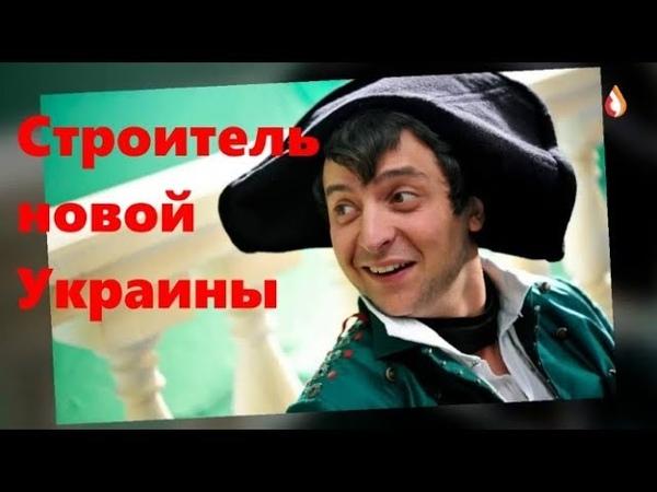 Строитель новой Украины