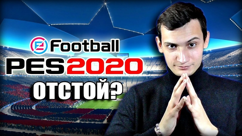 PES 2020 | ЧЕСТНЫЙ ОБЗОР И МНЕНИЕ СПУСТЯ 2 МЕСЯЦА