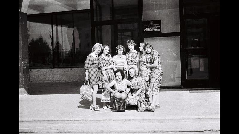 50 лет Асбестовскому музучилищу воспоминания выпускницы 1977 г Тони Ларионовой