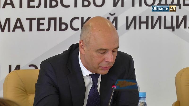Куратор Курганской области Антон Силуанов согласовал ускоренный план развития