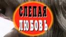 Криминальная Россия 2019 - Слепая Любовь