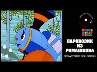 Паровозик из Ромашкова (1967)
