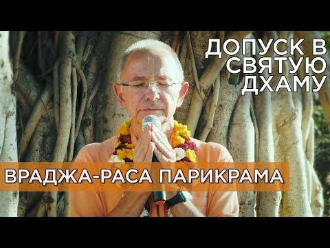 2019.03.06 - Варшана. Допуск в святую дхаму (Враджа-Раса парикрама, часть 8.1)