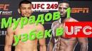 Махмуд Мурадов vs Карл Роберсон. UFC 249 Прогноз на бой