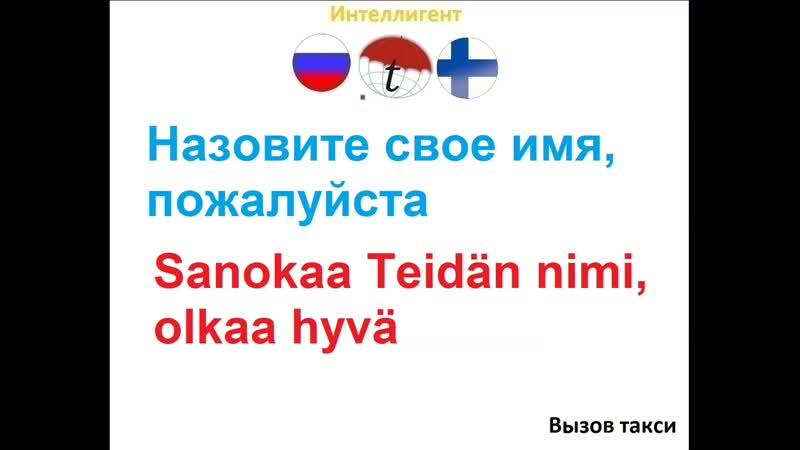 Назовите свое имя, пожалуйста. Фразы финский язык. Обучение финскому. Переводы с финского на русский