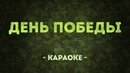 День победы Караоке KlipManiya F
