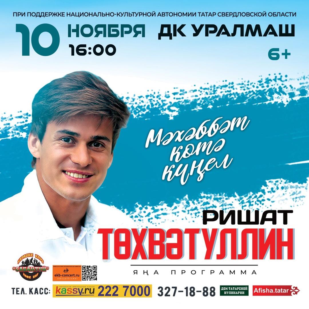 Афиша Екатеринбург РИШАТ ТУХВАТУЛЛИН / 10 НОЯБРЯ / ДК УРАЛМАШ