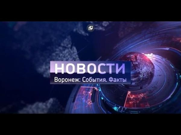 Воронеж:События. Факты. Выпуск от 30. 12. 2019