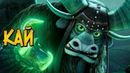 Мастер мучитель Кай из мультфильма Кунг Фу Панда 3 способности прошлое цели энергия Ци