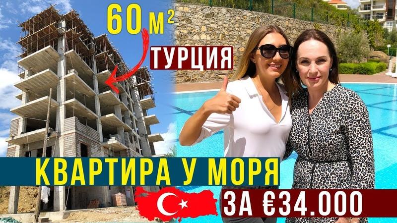Квартира в Турции за €34.000 с Ремонтом Новостройка 60m² Рассрочка Без % Первый взнос 30%