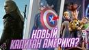 Детали Человека Паука 3 и Мультфильм о Ведьмаке? Продолжение Истории Игрушек!