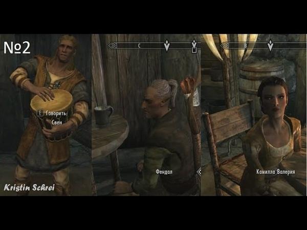 The Elder Scrolls V: Skyrim - 2 - Любовный треугольник и Вайтран