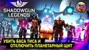 ShadowGun Legends Убить Боса и Отключить Планетарный Щит Планета АРАК