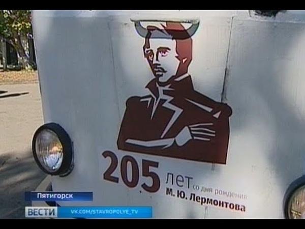 Трамвай Поэзии в Пятигорске посвятили М.Ю. Лермонтову