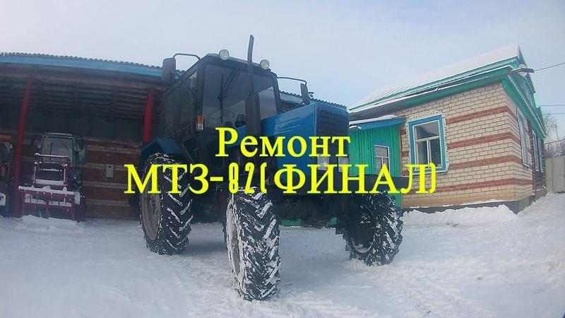 Ремонт МТЗ-82(коробка,промежутка и установка дозатора). ЧАСТЬ-2(ФИНАЛ)