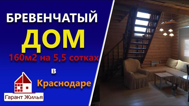🔴Обзор деревянного дома. Дом из СРУБА 160м2 на 5,5 сотках в Краснодаре.