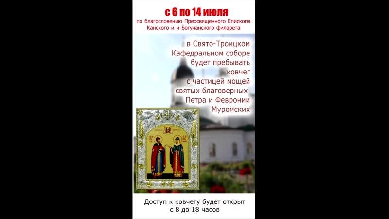 6-14 июля пребывает ковчег с частицей мощей св. Петра и Февронии