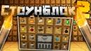 СтоунБлок 2 01 - Хранилище ресурсов | Майнкрафт Выживание с модами Lp