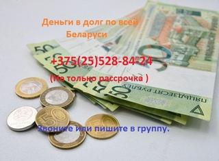 деньги в долг 24 часа в гомеле