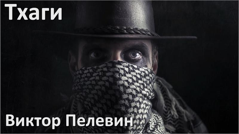 ТХАГИ АУДИОКНИГА Виктор Пелевин