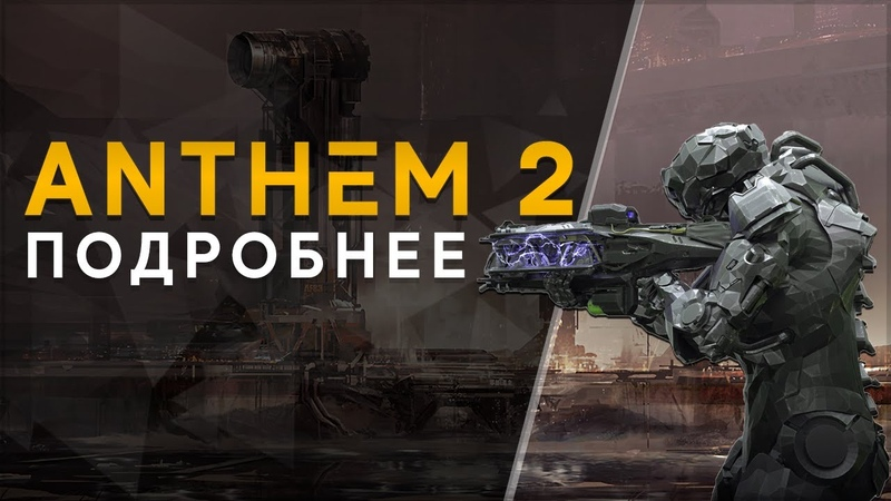 Anthem: Перезапуск / Новости / Anthem Next - Anthem 2.