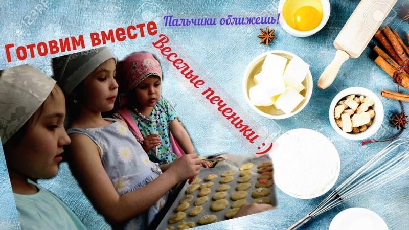 Готовим с ДеФФчонками ВеСеЛыЕ печеньки