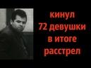 как советский Делон кинул 72 женщины и получил высшую меру