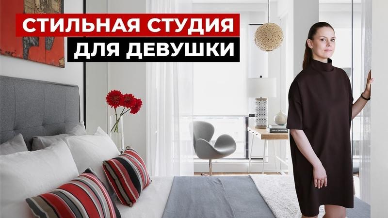 Обзор квартиры студии 50 м2. Дизайн интерьера в современном стиле для девушки. Рум тур