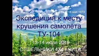 Экспедиция на место крушения самолета ТУ 104 (рейс 109 18 мая 1973 года)