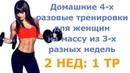 Домашние 4 х разовые тренировки для женщин на массу из 3 х разных недель 2 нед 1 тр