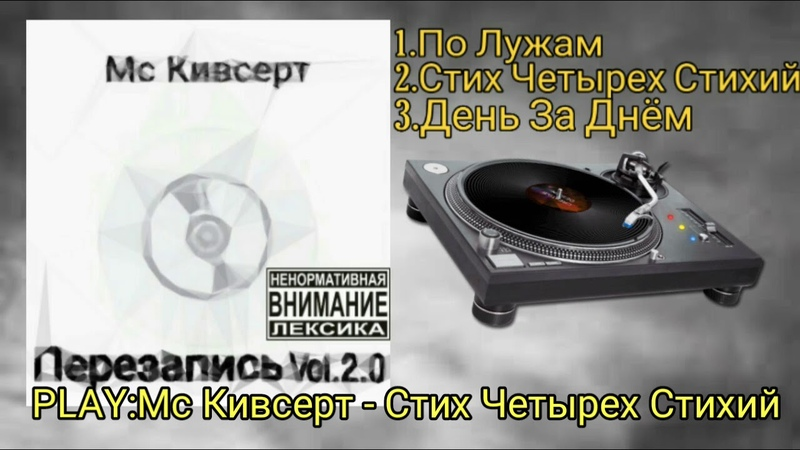 Мс Кивсерт Перезапись VOL.2.0 Аудиосборник 2019