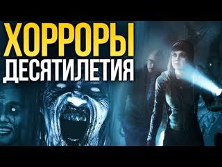 10 лучших хорроров десятилетия. от amnesia the dark descent до resident evil 2 remake