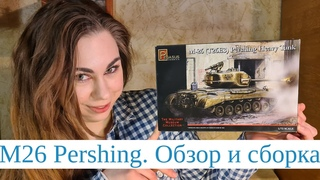 M26 Pershing. Обзор и сборка масштабной модели танка. Масштаб 1/72 Pegasus Hobby.