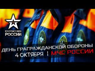 4 ОКТЯБРЯ | День гражданской обороны МЧС России
