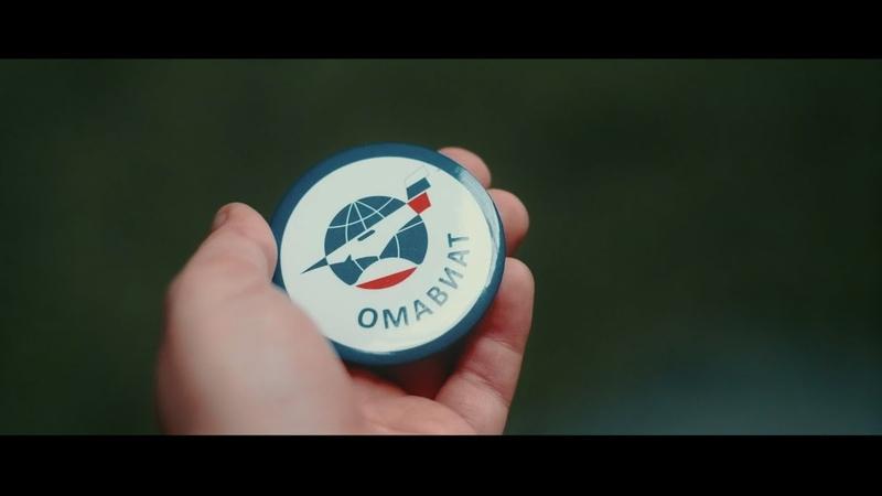 Омавиат взлётная полоса успеха
