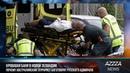Кровавая баня в Новой Зеландии. Почему австралийский террорист боготворит русского адмирала